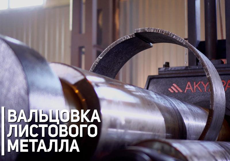 обработка листового металла