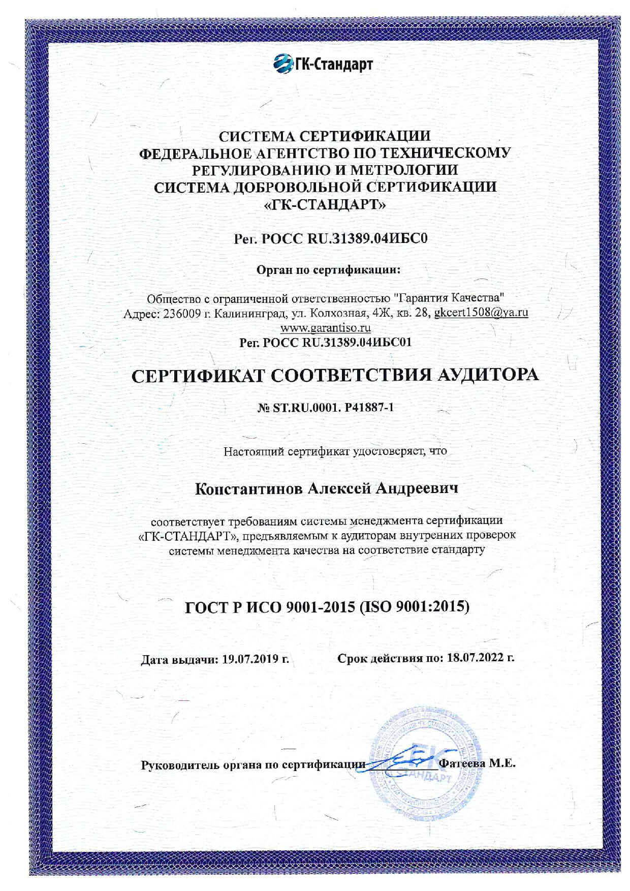Сертификаты и Безопасность труда