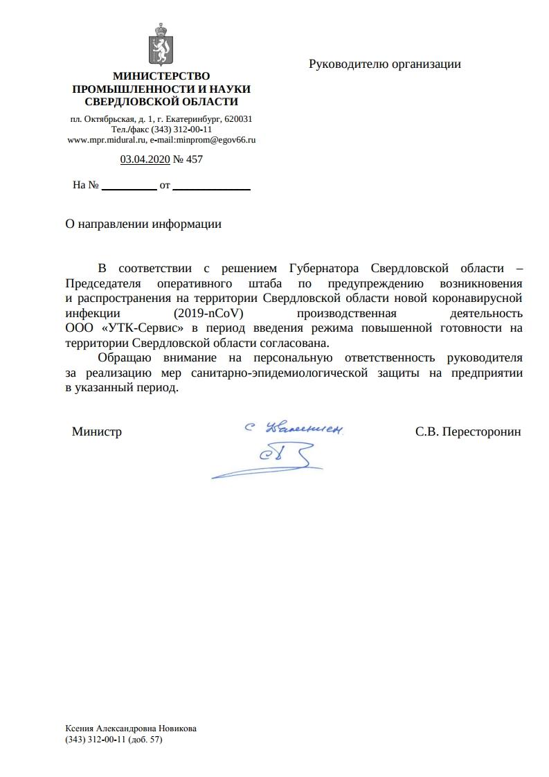 Деятельность УТК-Сервис согласована